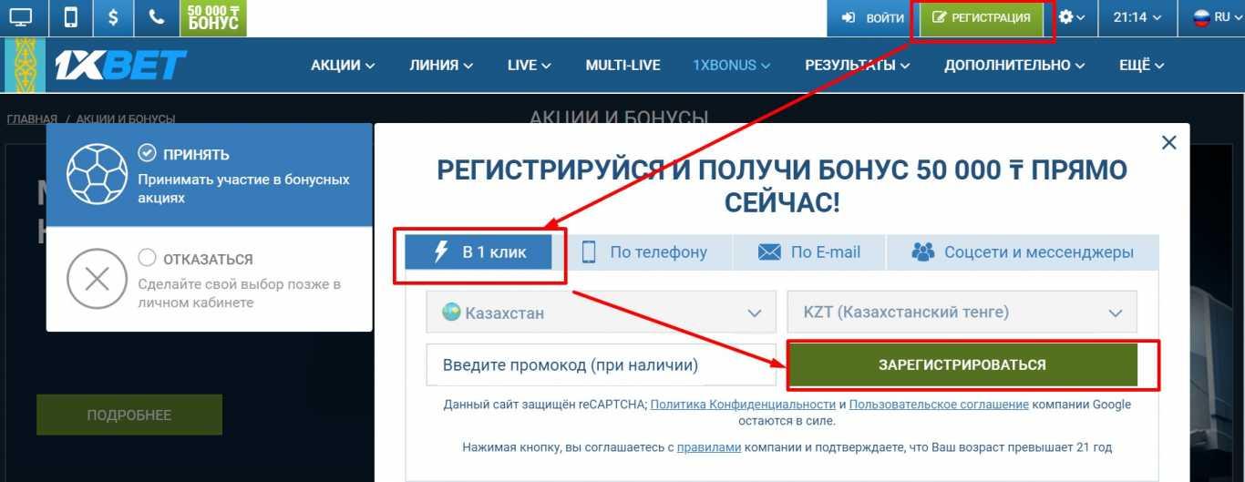 Быстрая регистрация в 1 клик
